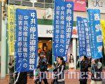 游行队伍穿过繁华的商店街,备受瞩目(摄影:洪一夫/大纪元)
