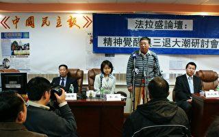 卞和祥:共产党三字就是中国人的羞耻