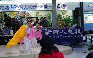 新唐人慶祝進入多倫多社區