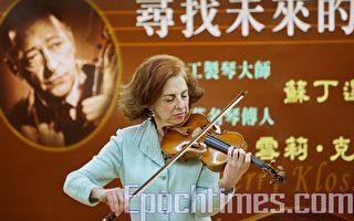 首屆全世界華人小提琴大賽評委、小提琴大師雪莉.克魯斯抵台,現場演奏「亞洲小提琴製造大師」蘇丁選手工打造的小提琴。(攝影:宋碧龍/大紀元)