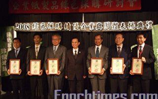 97年民間企業及團體實施綠色採購績優單位頒獎典禮。(攝影:林秀麗/大紀元)