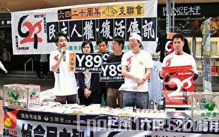香港支联会加强六四20周年宣传