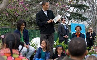 慶祝復活節 奧巴馬開放白宮與民同樂