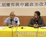 香港時事評論員程翔(左)認為,紀念胡耀邦的現實意義是要反思中共專制,讓人們不要忘記歷史。他並表明要對中共變革放棄希望。(大紀元)