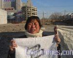 在北京上访的访民大声喊冤(大纪元)