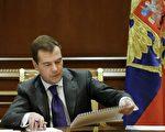 图:4月中旬,俄罗斯总统梅德韦杰夫在高尔基市出席经济会议。(VLADIMIR RODIONOV/AFP/Getty Images)