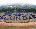 """三千名台湾法轮功学员于二零零八年十二月十三日在南投县中兴新村排字组成""""真、善、忍""""与""""FALUN DAFA""""(""""法轮大法"""")字样,场面殊胜壮观。"""