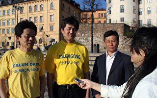十年前的故事:瑞典法輪功學員談「4.25」