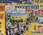 法轮功明慧网4月29日发表一篇评论文章表示,中共对法轮功的迫害已经长达十年之久,是彻底解体中共、彻底制止迫害的时候了。 文章并希望所有的人早日主动寻找真相、看清真相。 图为海外华人声援中国民众退党潮。(大纪元图片)
