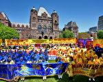 5月13日,多伦多庆祝法轮大法日。 (摄影:维克多 / 大纪元)