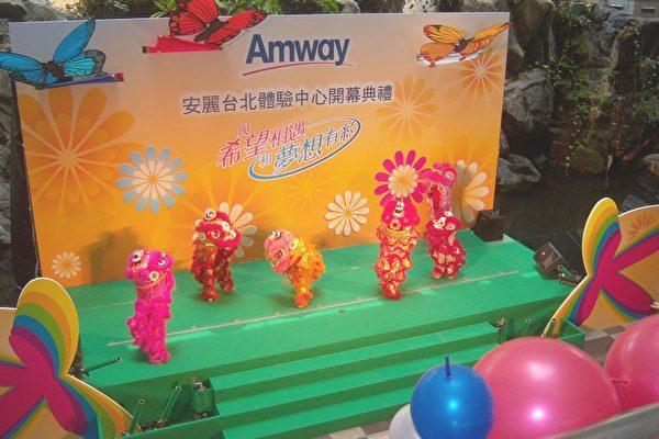 2009年5月3日,安麗台北全新的體驗中心在開幕典禮前的舞獅表演。(攝影:陳秀媛/大紀元)