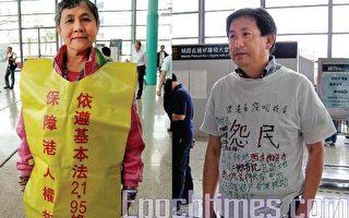 11名港人包括曾智财(右)和谭如玲(左),因为不满长期遭受中共政府和法院不公对待,昨集体赴京申冤维权。(摄影:郑丽驹/大纪元)