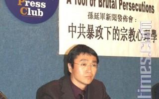 中國教授孫延軍在美國家記者俱樂部警告中共