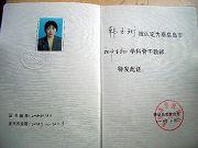 優秀教師韓玉珩出差北京遭劫持勞教