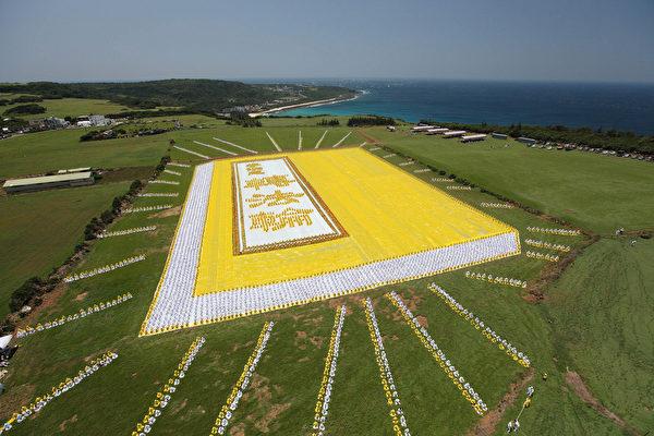 台湾六千余名法轮功学员,五月九日早上在南台湾风光明媚的垦丁风景区埔顶大草原,将指导修炼的《转法轮》这本书,金光灿烂的排演出来。(摄影:吴柏桦/大纪元)