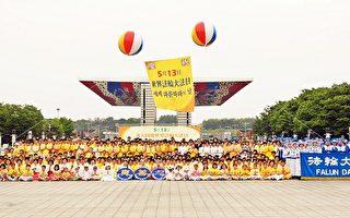 組圖:韓國法輪功學員慶祝法輪大法日