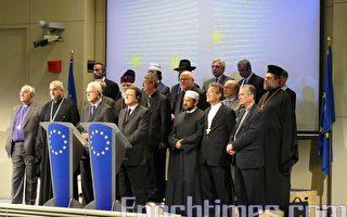 歐盟與宗教領袖第五次會議,與會的歐盟領袖和宗教領袖舉行聯合記者招待會。(攝影/大紀元)