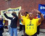 """马丁(右一)在芝加哥中领馆前炼功纪念""""四 ‧ 二五""""十周年"""