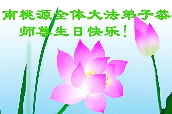 广东省等地大陆法轮功学员敬贺师尊华诞