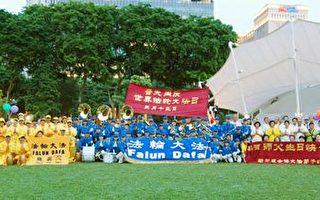 新加坡法輪功學員歡慶法輪大法日