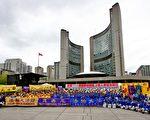 5月16日,法轮功学员在多伦多市弥敦‧飞利浦广场集会,庆祝法轮大法洪传世界114个国家及地区。(摄影:Victor/大纪元)