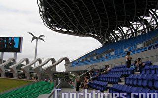 2009世運主場館,今天舉行落成典禮。圖為主場館RC曲面支撐架構的馬鞍。(攝影:楊小敏/大紀元)