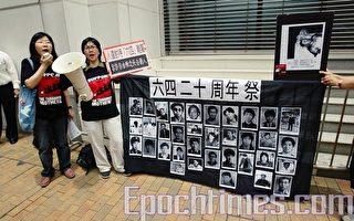 """""""天安门母亲运动""""昨日游行到中联办,呼吁全世界有良知的人士,一同谴责中共的暴行,表达对受难者家属的支持。(摄影:关式明/大纪元)"""