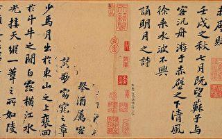 前赤壁赋苏轼。(图片:台湾故宫提供)