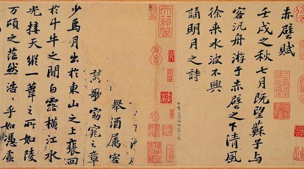 前赤壁賦蘇軾。(圖片:台灣故宮提供)