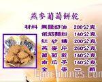燕麦葡萄饼干(图:新唐人电视台 提供)