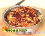 烤牛肉玉米脆饼(图:新唐人电视台 提供)