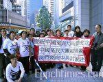 约36个上海访民于2008年12月9日,在香港警察总部庆祝中国冤民大同盟的成立。(大纪元资料图片)