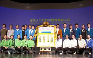 31选手入围第三届全世界中国舞大赛决赛