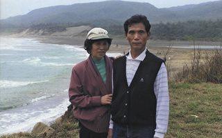劉秋香與林秀蝦夫婦