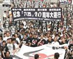 香港支联会六四前举行六四20周年大游行,多达8千人参加追究屠城责任。(摄影:蓝天/大纪元)