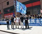 圖:全球退黨服務中心執行主席、未來中國網絡大學校長李大勇博士(持擴音器者)2009年6月2日在中國駐紐約總領事館前舉行的「紀念六四20週年」集會上發言。前排右一為中國民主黨、中國民主黨世界同盟主席、《中國民主報》社社長王軍先生,右二為89六四學生領袖、中國和平民主聯盟主席、中國過渡政府發言人唐柏橋先生。(世盟提供圖片)