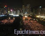 15万人参加六四20周年烛光悼念晚会,比1990年第一次烛光集会的人数为多,破历史纪录。参加者中除了年轻人特别多外,还包括不少大陆和海外游客。 (大纪元记者李明摄)