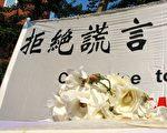 2007年6月3日,在英国的华人于伦敦唐人街和驻英中使馆前举行六四事件18周年纪念活动。(大纪元)