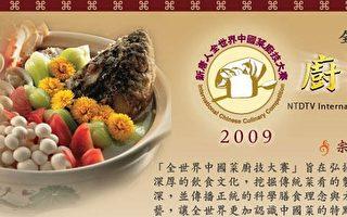 回归中国传统饮食文化 厨技高手尽展烹饪之道