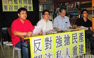 香港市区重建局被批抢民产