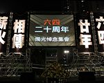 香港悼念六四二十周年烛光晚会(摄影:李明/大纪元)