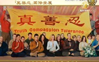 2001年11月20日,中共迫害法轮功后,来自十三个国家的三十六名通过修炼身心受益的西方法轮功学员在戒备森严的天安门广场成功的拉起一面《真善忍》大横幅,告诉中国人和全世界《法轮大法好》。(图:新唐人电视台)