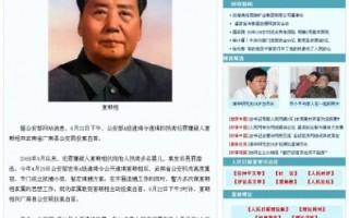 王華:毛澤東成通緝犯  大陸喉舌在分化
