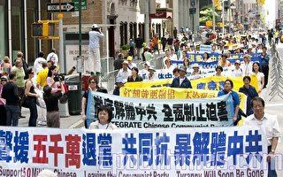 2009年全球退黨月:徹底解體中共 全面制止迫害