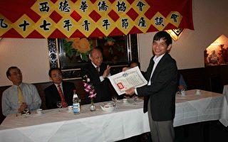 2008年4月在德国慕尼黑,由西德华侨协会代表台湾中华国民侨联总会,向黄鹤升先生(右)颁发了2007年度学术论著项的社会人文科学奖。(摄影黄芩/大纪元)