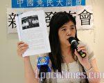 香港的中国冤民大同盟主席沈婷,昨日在记者会上呼吁外界紧急关注提出诉讼的访民黄炳军和何茂珍一家的遭遇。(大纪元记者李真摄)