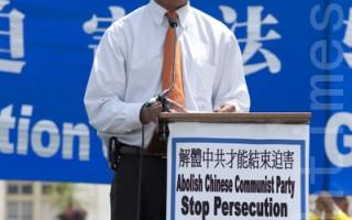 国会议员:美国必须发出制止迫害的声音