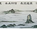 """中国作为文明古国之一,有着悠久的文明,更被称为""""神州""""。(图:大纪元)"""