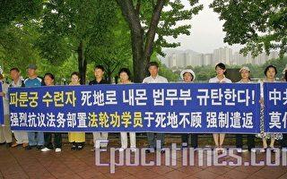 中共施压韩法务部强制遣返法轮功学员