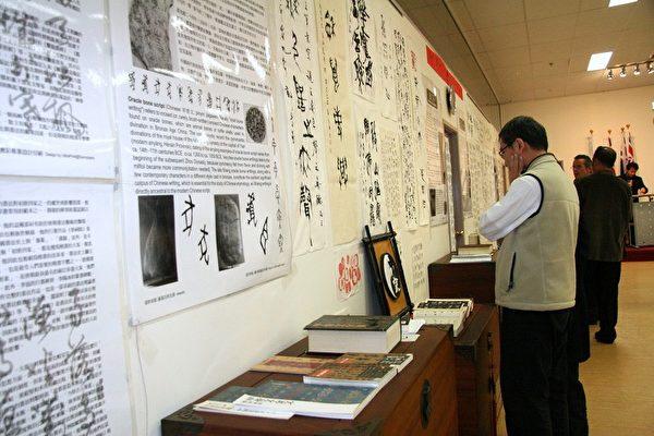歷代漢字演進史暨書法展於7月8日起在昆士蘭台灣中心展出四個星期。(攝影:林珊如/大紀元)